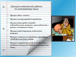Принципы внеклассной работы по иностранному языку Принцип связи с жизнью. При