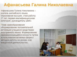 Афанасьева Галина Николаевна Афанасьева Галина Николаевна – учитель английско