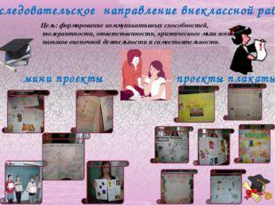 Исследовательское направление внеклассной работы мини проекты проекты плакаты