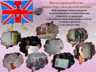 Лингвострановедческое направление внеклассной работы Цель: развитие общекульт