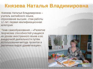 Князева Наталья Владимировна Князева Наталья Владимировна – учитель английско