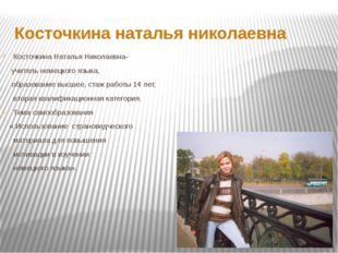 Косточкина наталья николаевна Косточкина Наталья Николаевна- учитель немецког