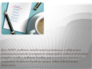 Цель ШМО: развитие методической компетенции и творческого потенциала учителе