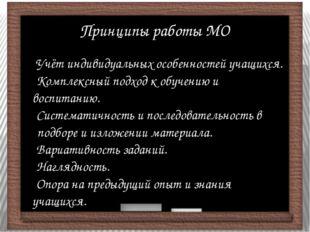 Принципы работы МО Учёт индивидуальных особенностей учащихся. Комплексный под