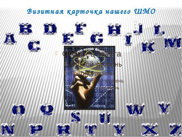 Визитная карточка нашего ШМО