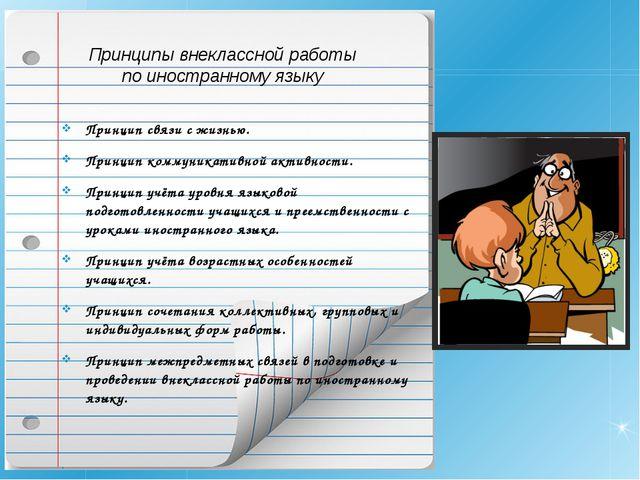 Принципы внеклассной работы по иностранному языку Принцип связи с жизнью. При...