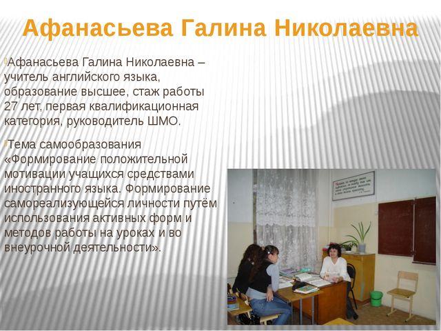 Афанасьева Галина Николаевна Афанасьева Галина Николаевна – учитель английско...