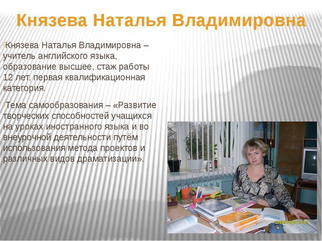 Князева Наталья Владимировна Князева Наталья Владимировна – учитель английско...
