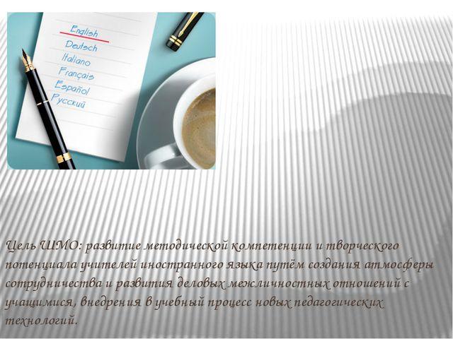 Цель ШМО: развитие методической компетенции и творческого потенциала учителе...