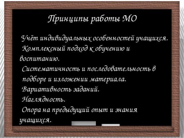 Принципы работы МО Учёт индивидуальных особенностей учащихся. Комплексный под...