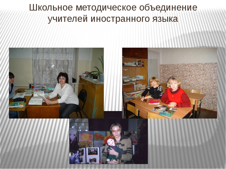 Школьное методическое объединение учителей иностранного языка