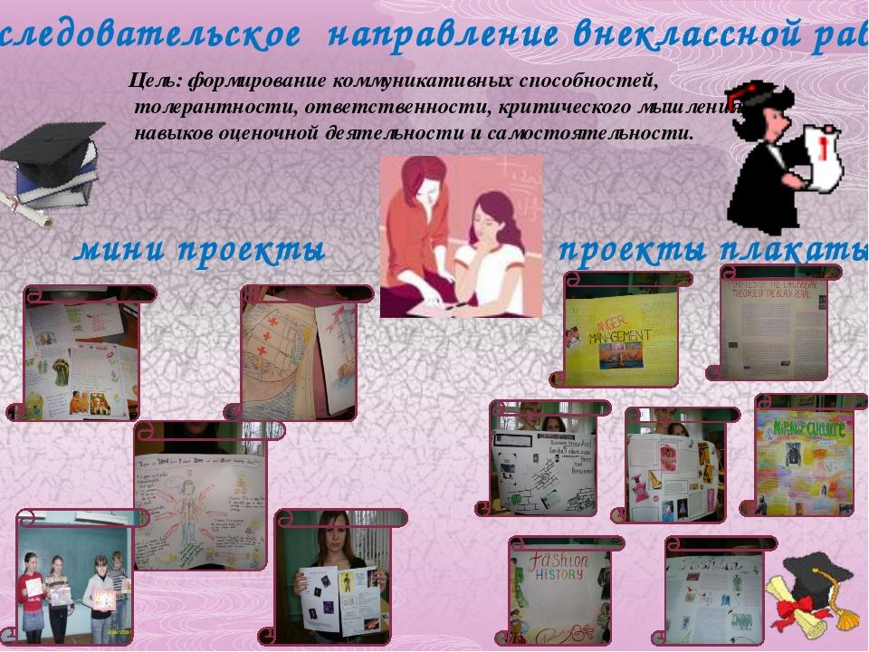 Исследовательское направление внеклассной работы мини проекты проекты плакаты...