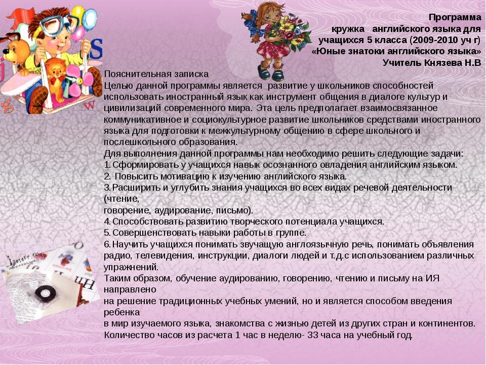 Программа кружка английского языка для учащихся 5 класса (2009-2010 уч г) «Юн...