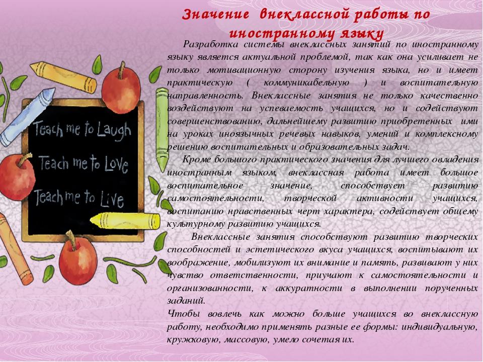 Значение внеклассной работы по иностранному языку Разработка системы внекласс...