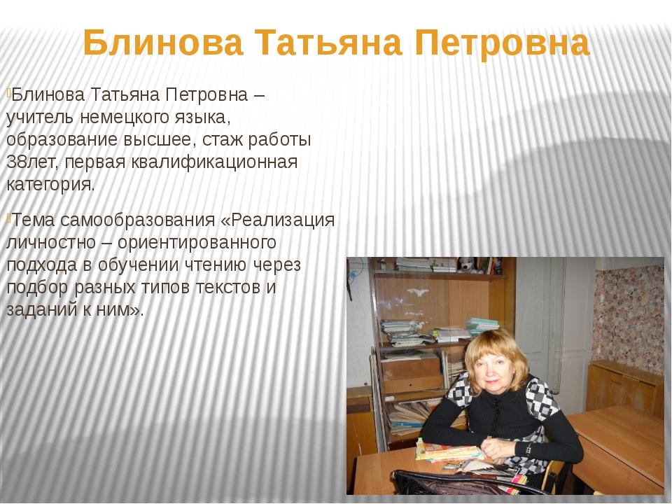 Блинова Татьяна Петровна Блинова Татьяна Петровна – учитель немецкого языка,...