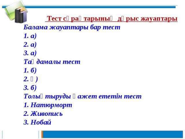 Тест сұрақтарының дұрыс жауаптары Балама жауаптары бар тест 1. а) 2. а) 3. а...