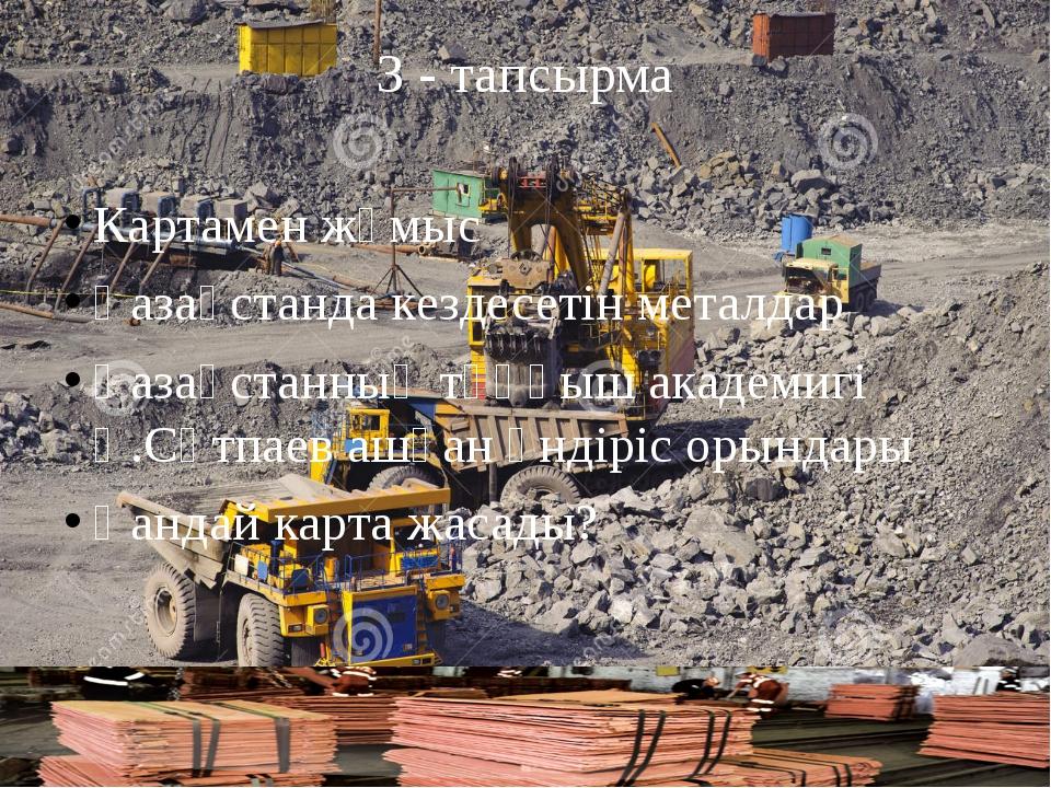 3 - тапсырма Картамен жұмыс Қазақстанда кездесетін металдар Қазақстанның тұңғ...
