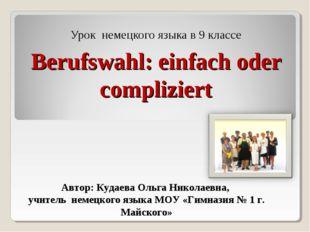 Berufswahl: einfach oder compliziert Урок немецкого языка в 9 классе Автор: К