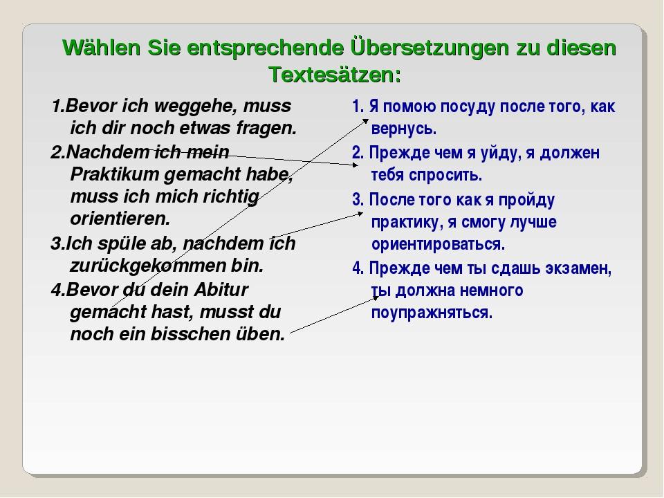 Wählen Sie entsprechende Übersetzungen zu diesen Textesätzen: 1.Bevor ich we...
