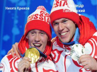 Никита Крюков Александр Панжинский