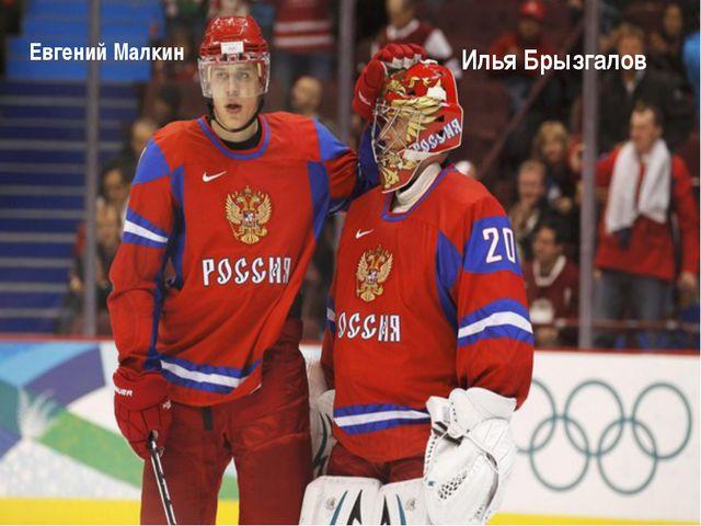 Илья Брызгалов Евгений Малкин