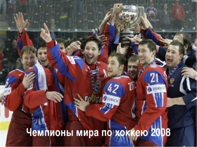 Чемпионы мира по хоккею 2008