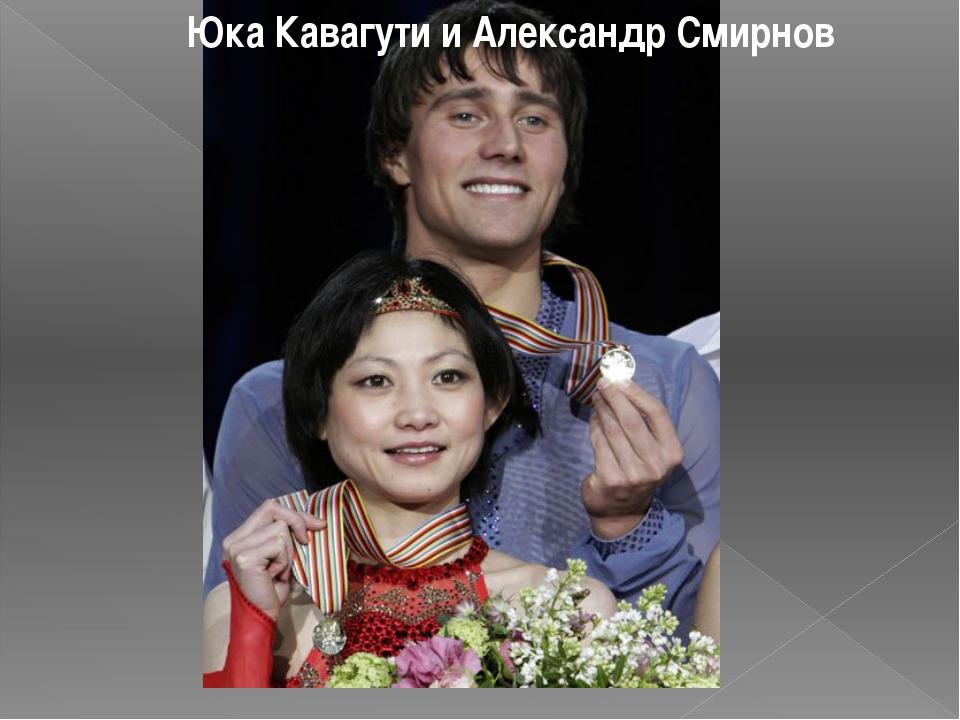 Юка Кавагути и Александр Смирнов