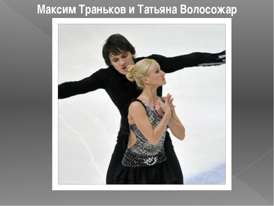 Максим Траньков и Татьяна Волосожар