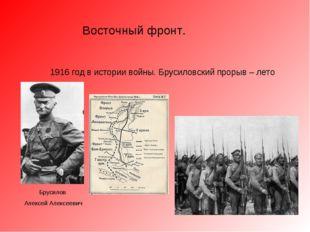 Восточный фронт. 1916 год в истории войны. Брусиловский прорыв – лето Брусило