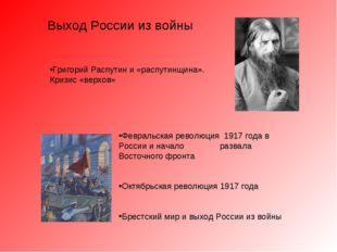 Григорий Распутин и «распутинщина». Кризис «верхов» Выход России из войны Фев