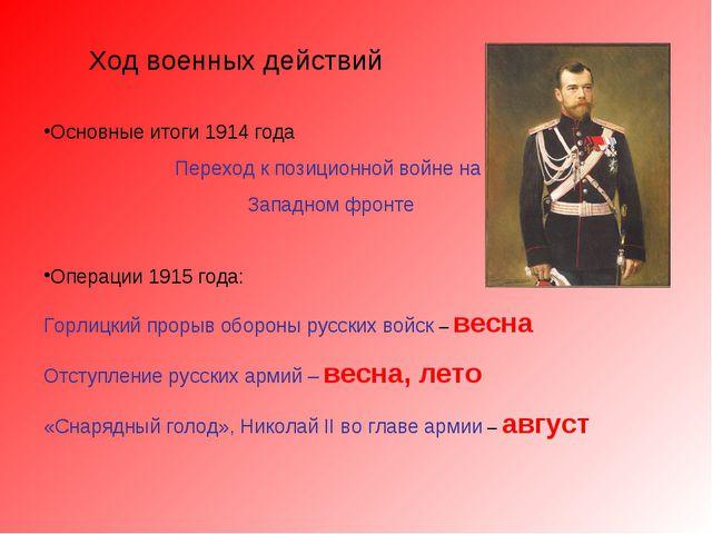 Ход военных действий Основные итоги 1914 года Переход к позиционной войне на...