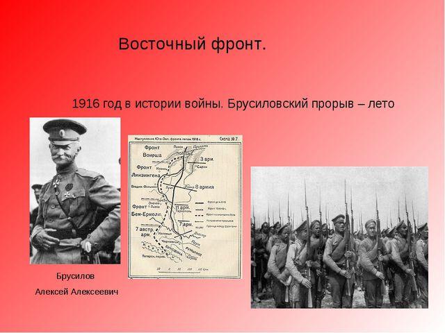 Восточный фронт. 1916 год в истории войны. Брусиловский прорыв – лето Брусило...