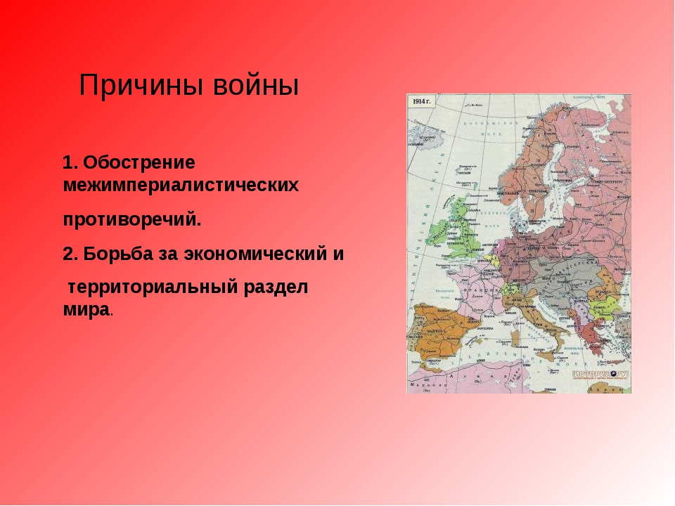 Причины войны 1. Обострение межимпериалистических противоречий. 2. Борьба за...