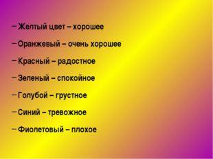 Желтый цвет – хорошее Оранжевый – очень хорошее Красный – радостное Зеленый