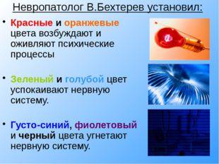 Невропатолог В.Бехтерев установил: Красные и оранжевые цвета возбуждают и ожи