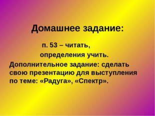 Домашнее задание: п. 53 – читать, определения учить. Дополнительное задание: