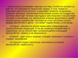 7. Фиолетовый успокаивает нервную систему. Особенно полезен он для тех, кто