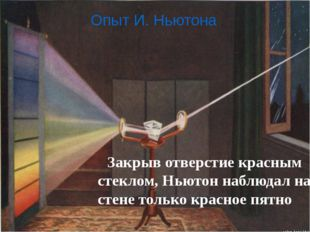 Опыт И. Ньютона  Закрыв отверстие красным стеклом, Ньютон наблюдал на стен