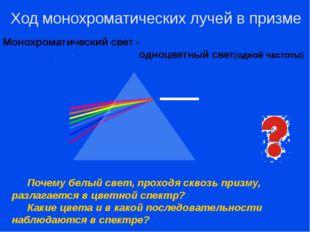 Ход монохроматических лучей в призме Почему белый свет, проходя сквозь приз