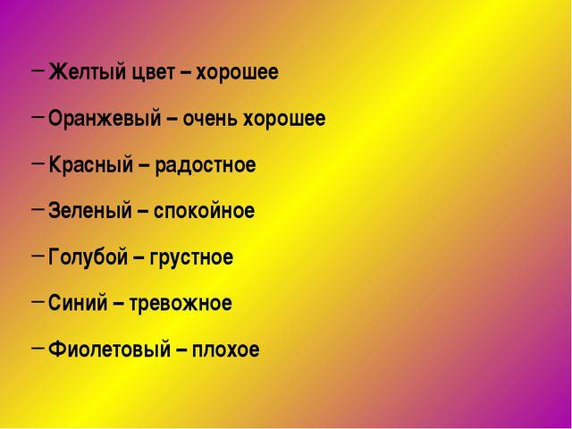 Желтый цвет – хорошее Оранжевый – очень хорошее Красный – радостное Зеленый...