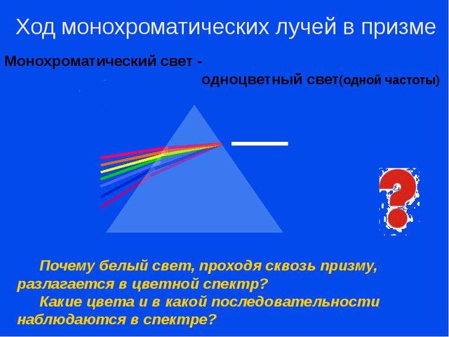 Ход монохроматических лучей в призме Почему белый свет, проходя сквозь приз...