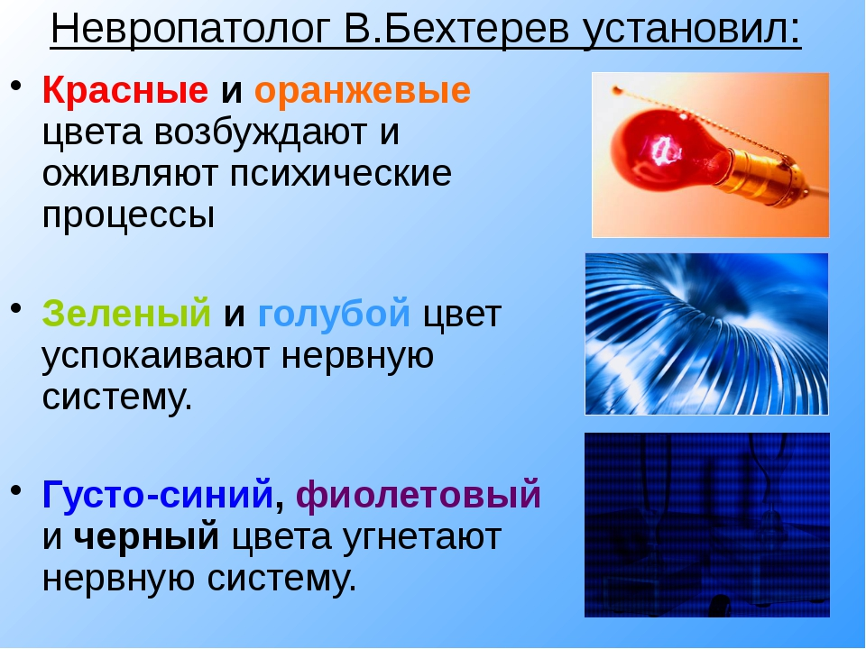 Невропатолог В.Бехтерев установил: Красные и оранжевые цвета возбуждают и ожи...