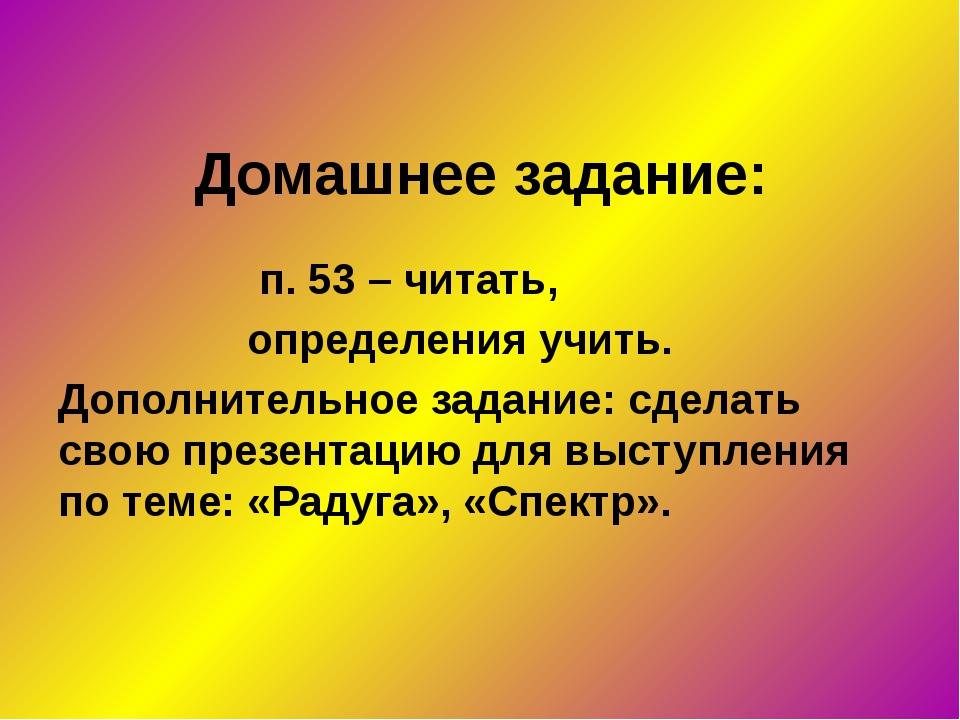Домашнее задание: п. 53 – читать, определения учить. Дополнительное задание:...