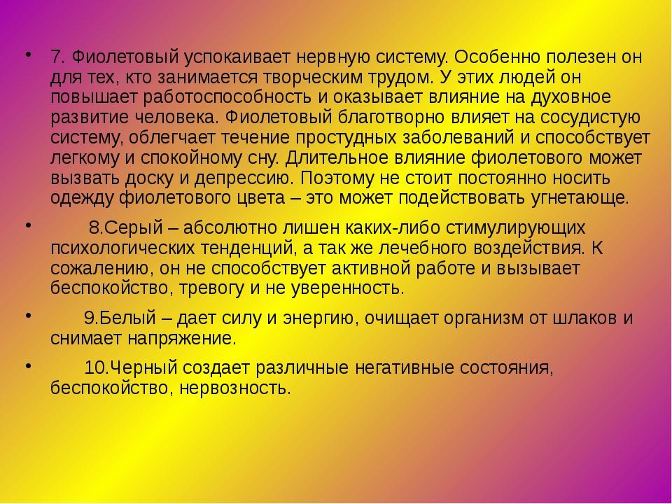 7. Фиолетовый успокаивает нервную систему. Особенно полезен он для тех, кто...