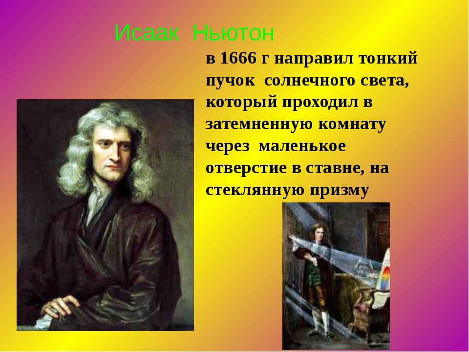 Исаак Ньютон в 1666 г направил тонкий пучок солнечного света, который прохо...