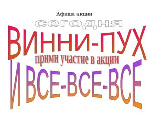 Афиша акции