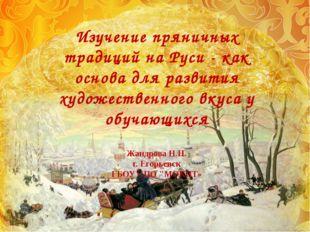 Изучение пряничных традиций на Руси - как основа для развития художественного