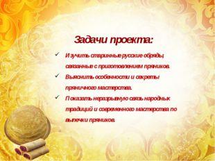 Изучить старинные русские обряды, связанные с приготовлением пряников. Выясни