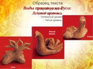 Виды пряников на Руси: Лепные пряники