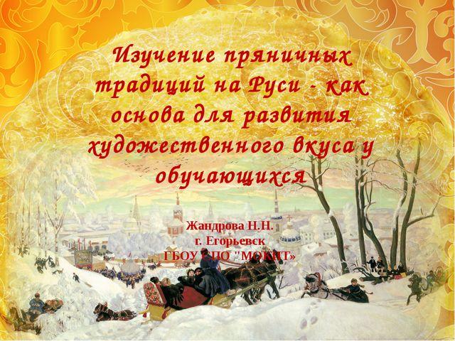 Изучение пряничных традиций на Руси - как основа для развития художественного...